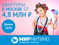 Квартиры в ЖК«Мир Митино» от 4,8 млн руб. Скидки молодым и многодетным семьям.